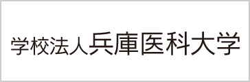 学校法人 兵庫医科大学