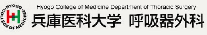 兵庫医科大学 呼吸器外科